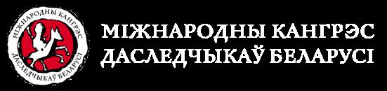 Міжнародны Кангрэс даследчыкаў Беларусі